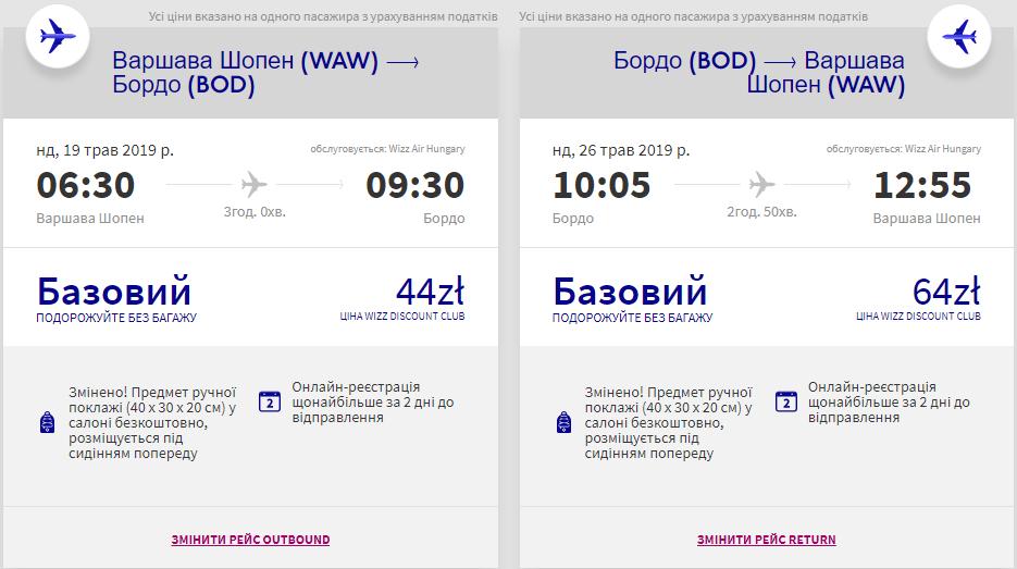Варшава - Бордо - Варшава