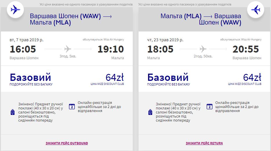 Варшава - Мальта - Варшава