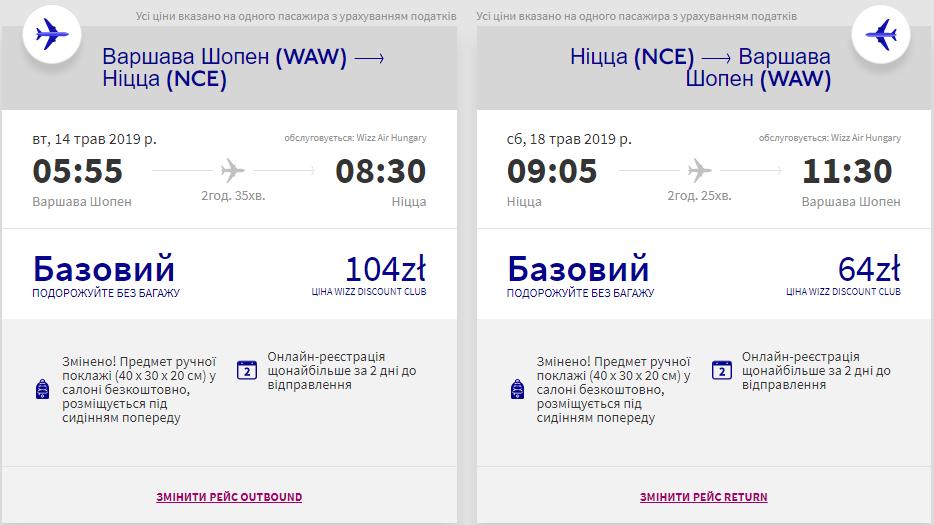 Варшава - Ніцца - Варшава