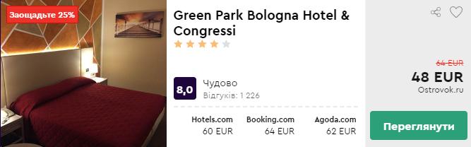 Green Park Bologna Hotel & Congressi
