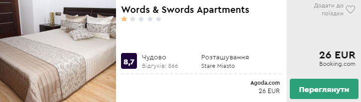 Words & Swords Apartments