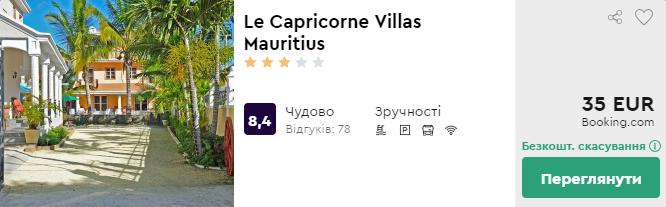 Le Capricorne Villas Mauritius