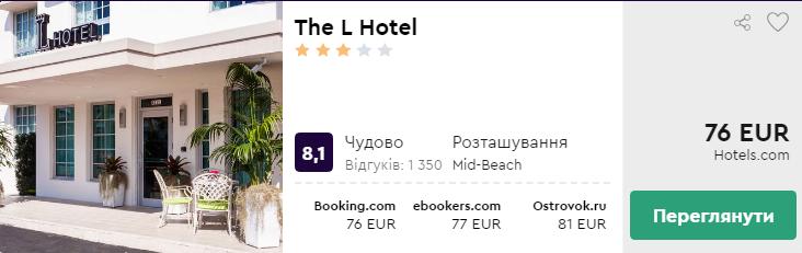 The L Hotel