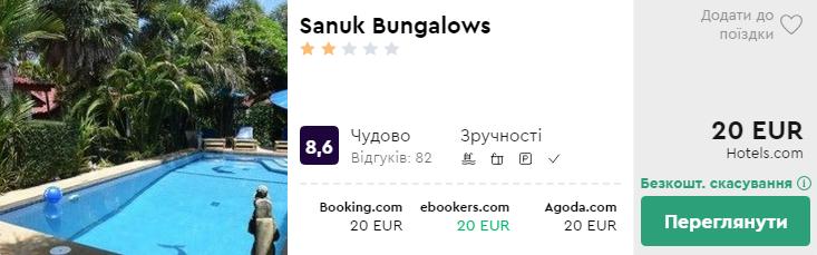Sanuk Bungalows