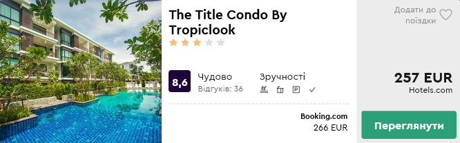 The Title Condo By Tropiclook