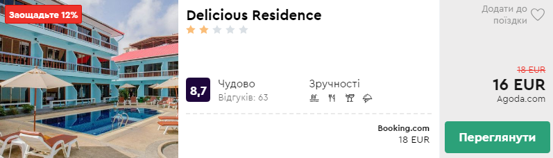 Delicious Residence