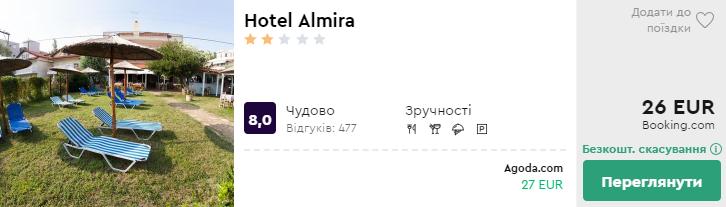 Hotel Almira