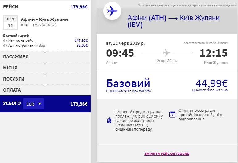 Афіни - Київ