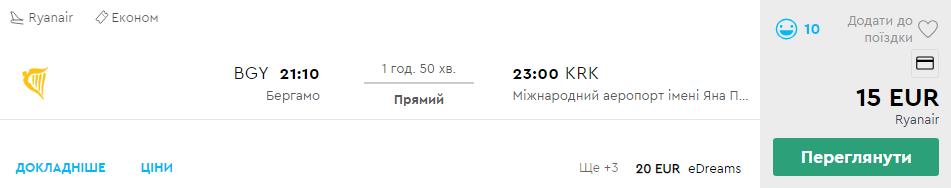 Мілан/Бергамо - Краків