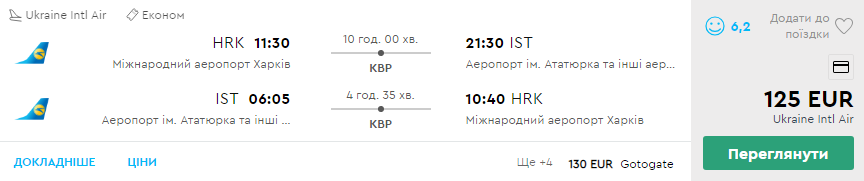 Харків -Стамбул - Харків >>