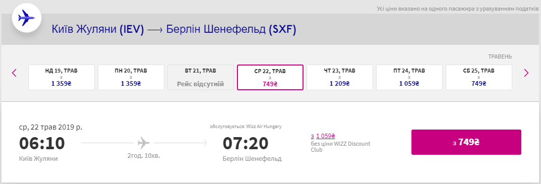 Київ - Берлін