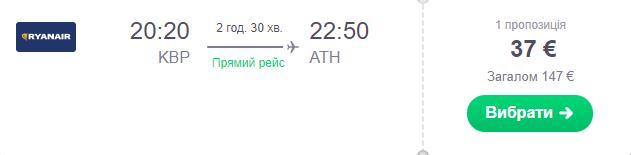 Київ - Афіни >>