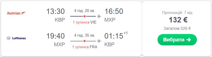Київ - Мілан -Київ >>