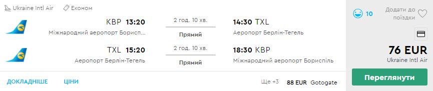 Київ - Берлін -Київ