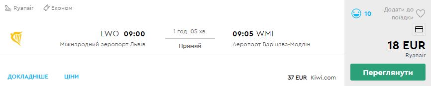 Львів - Варшава