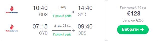 Одеса - Баку - Одеса