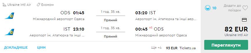 Одеса - Стамбул - Одеса >>