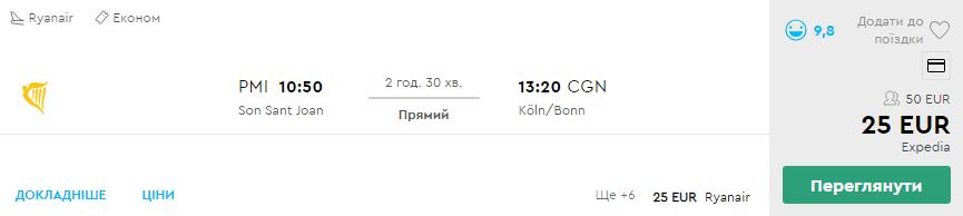 Майорка - Кельн