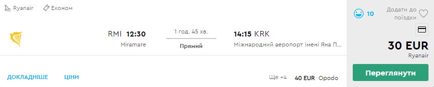 Ріміні - Краків