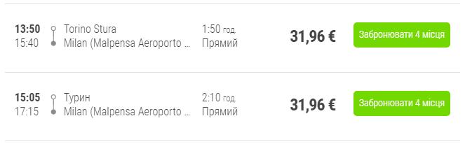 Турин - аеропорт Мальпенса (автобусом) >>
