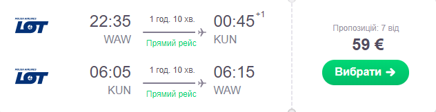 Варшава - Каунас - Варшава