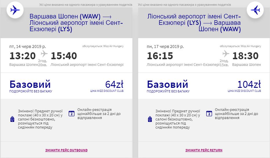 Варшава - Ліон - Варшава
