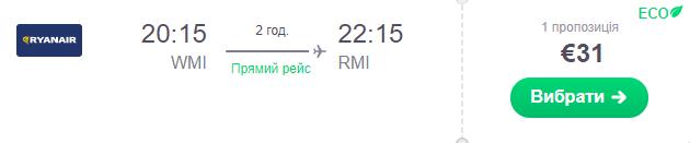 Варшава - Ріміні