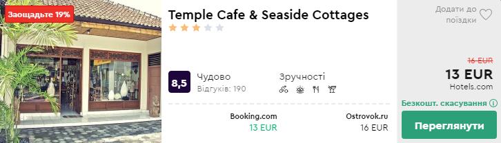 Temple Cafe & Seaside Cottages