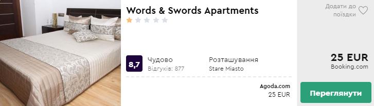 Words & Swords Apartments