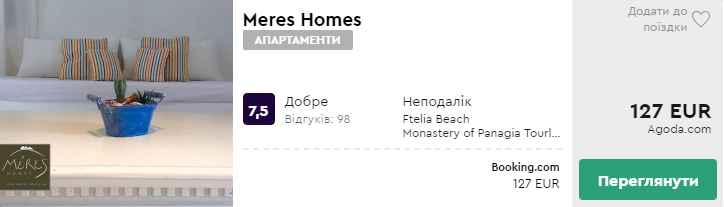 Meres Homes