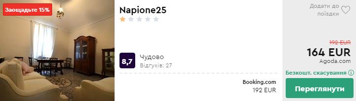 Napione25
