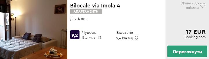 Bilocale via Imola 4