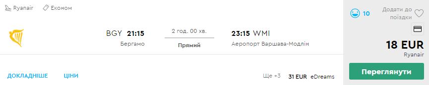 Мілан/Бергамо - Варшава >>