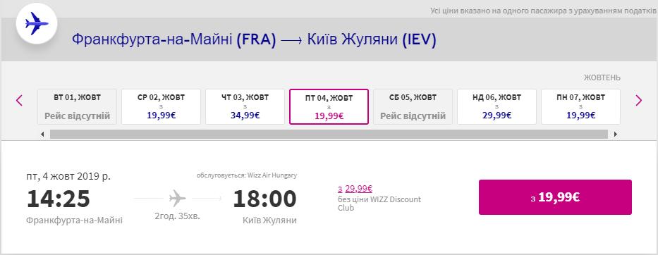 Франкфурт - Київ