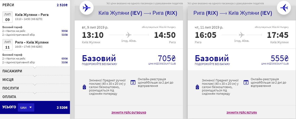 Київ – Рига – Київ >>