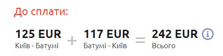 Київ – Батумі – Київ