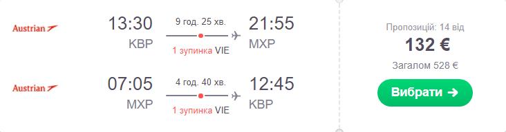 Київ – Мілан–Київ