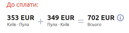 Київ - Пула - Київ