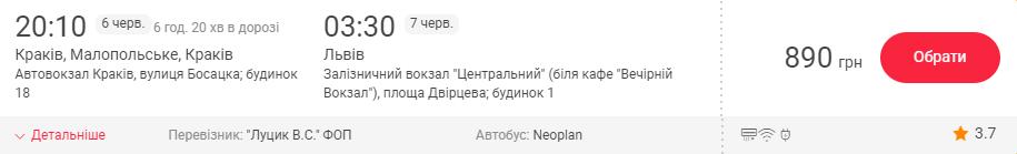 Краків - Львів (автобусом) >>