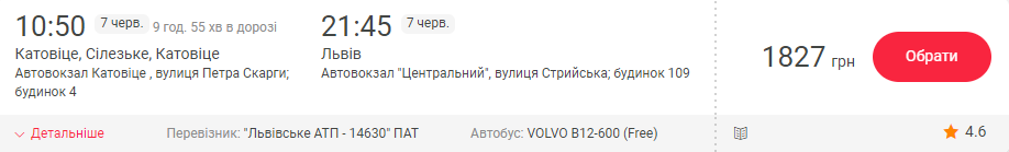 Катовіце - Львів (автобусом) >>