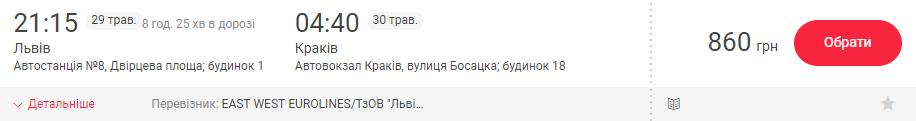Львів – Краків (автобусом) >>