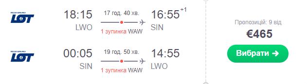 Львів - Сінгапур - Львів >>