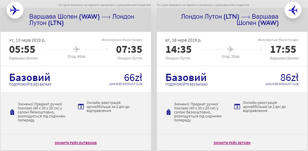 Варшава - Лондон - Варшава