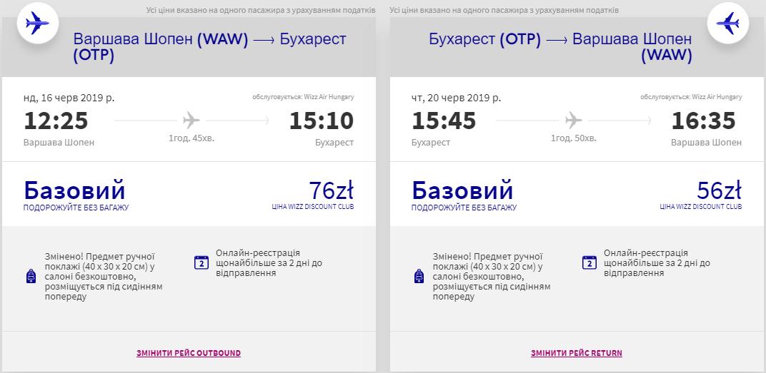 Варшава - Бухарест - Варшава
