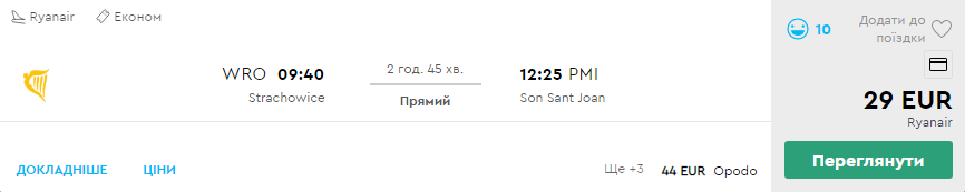 Вроцлав - Майорка