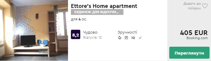 Ettore's Home apartment