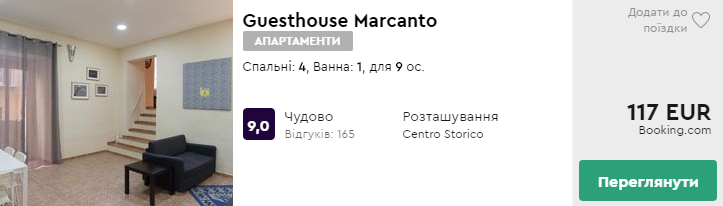 Guesthouse Marcanto