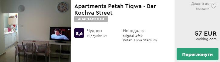 Apartments Petah Tiqwa - Bar Kochva Street