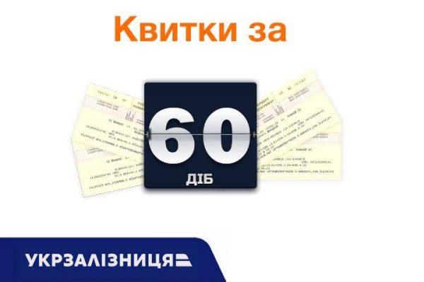 Квитки на УЗ за 60 днів