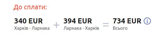Харків - Ларнака - Харків